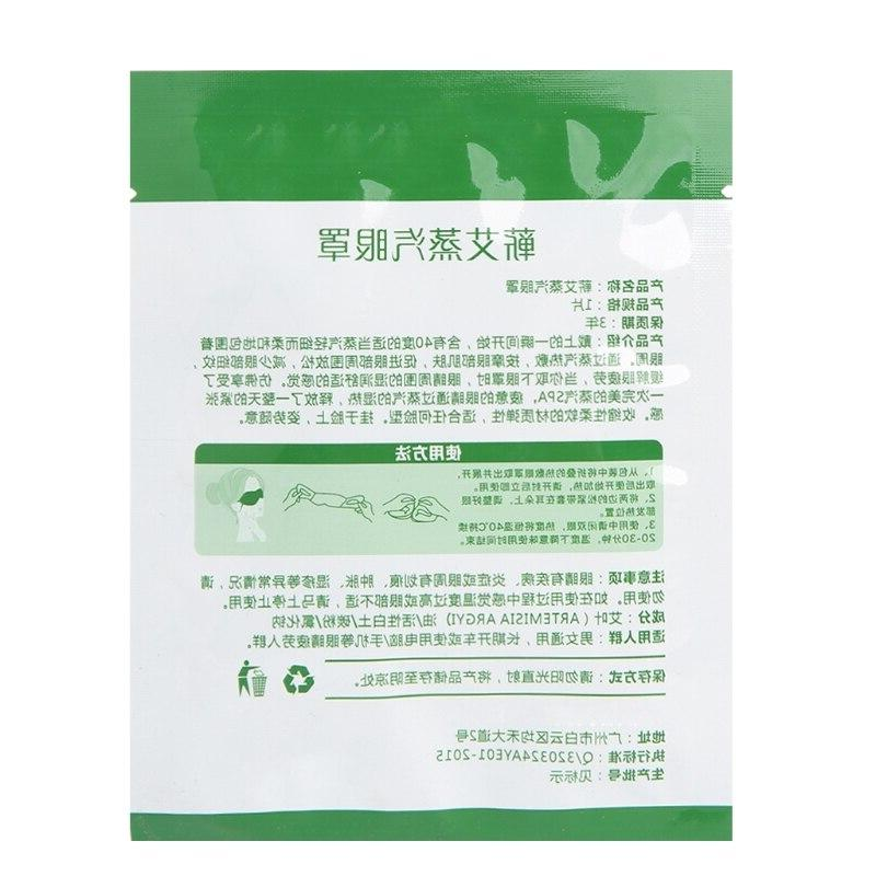 Mask Wormwood Soothing SPA New